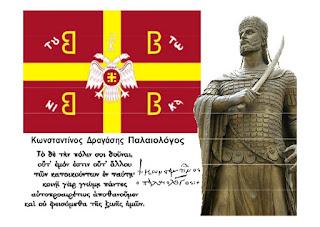 Ο τελευταίος λόγος του Κων/νου Παλαιολόγου πριν την Άλωση της Κωνσταντινούπολης