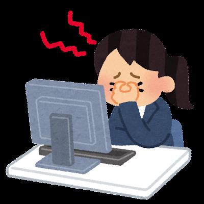 コンピューターで目が疲れている人のイラスト