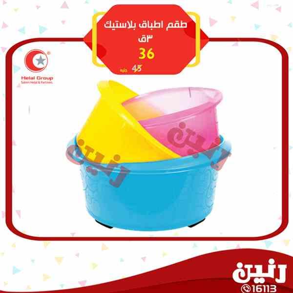 عروض رنين الجمعة والسبت 23 و 24 فبراير 2018 - منتجات بلاستيكة