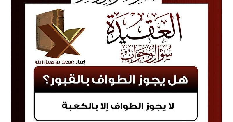 Image result for هل يجوز الطواف بالقبور