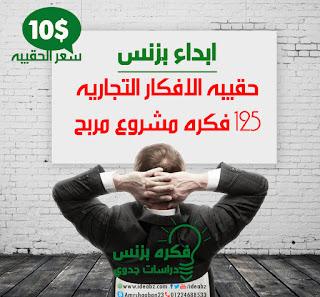 حقيبه الافكار التجاريه 125 فكره مشروع مربح