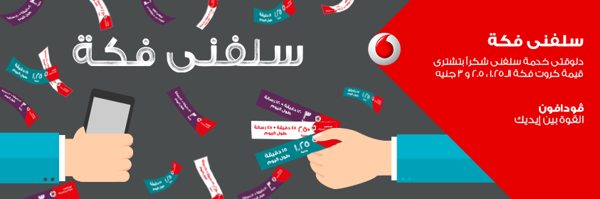 كود تحويل الرصيد من فودافون مصر 2018