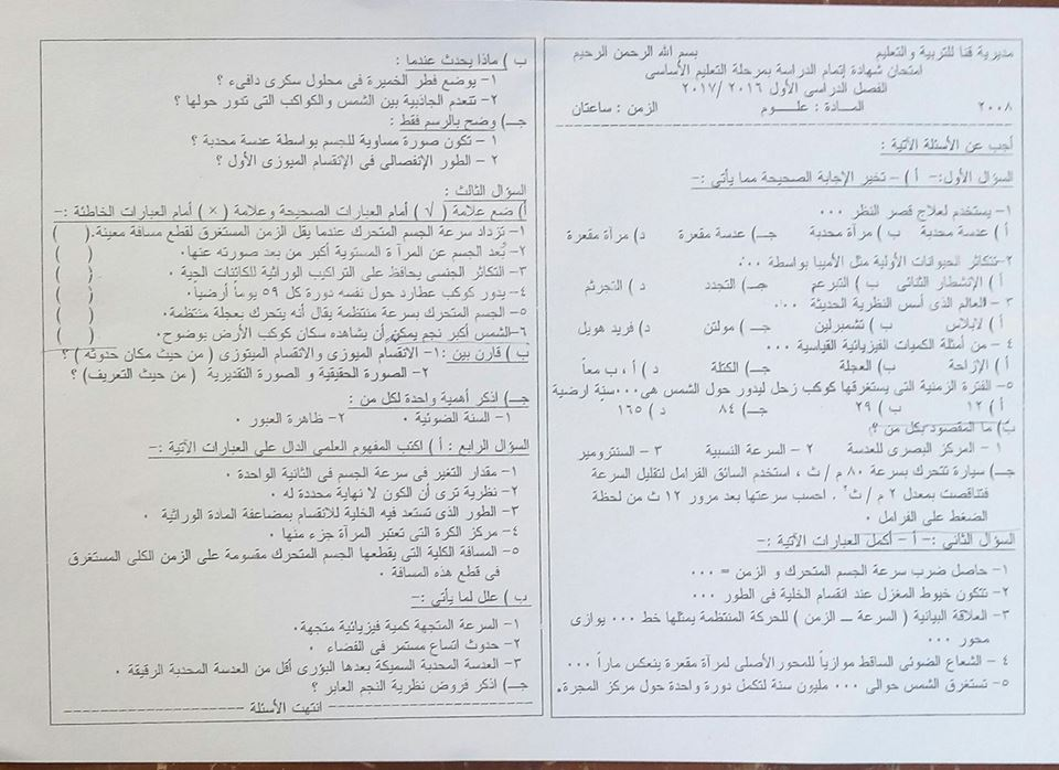 Adz4u Omniawagdy محافظة قنا نشر امتحان العلوم للصف