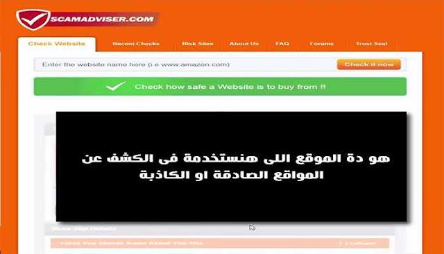 مصداقية أى موقع ربحى على الانترنت