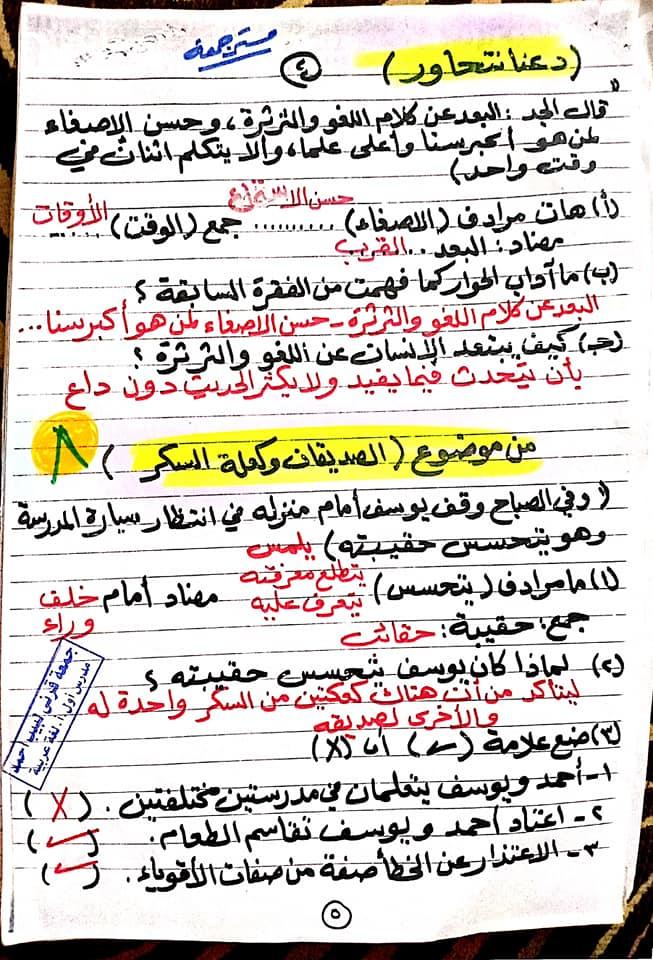 مراجعة اللغة العربية للصف السادس الابتدائي ترم ثاني أ/ جمعة قرني لبيب 23