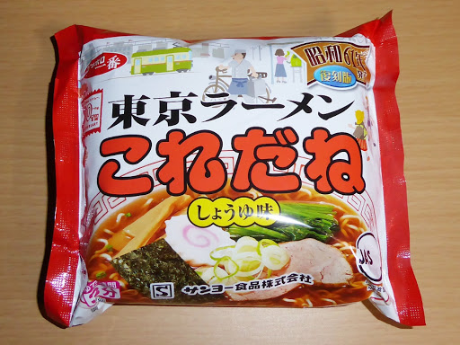 【サンヨー食品】サッポロ一番 東京ラーメン これだね しょうゆ味 昭和61年発売復刻版