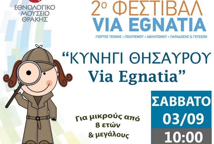 Αλεξανδρούπολη: Κυνήγι θησαυρού Via Egnatia