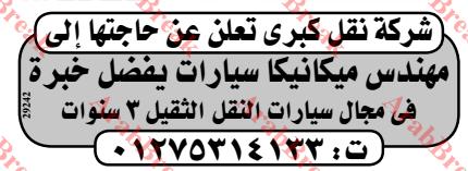 وظائف وسيط الاسكندرية-مهندس ميكانيكا سيارات