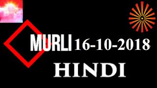 Brahma Kumaris Murli 16 October 2018 (HINDI)