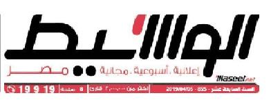 وسيط القاهرة عدد الجمعة 5 ابريل 2019 م