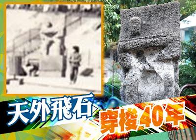 位於慈雲山邨中央遊樂場這塊石頭,來歷一直成謎