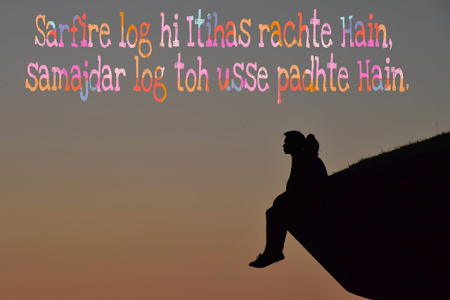 Fb Status in Hindi Attitude