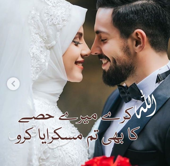 ALLAH KaryMery Hisat Ka bi  Tum - Urdu 2 Lines Romantic Poetry - Romantic Poetry For Lovers - Romantic Shayari Images - Urdu Poetry World