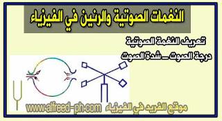 مميزيات النغمات الصوتية ودرجة وشدة الصوت في الفيزياء