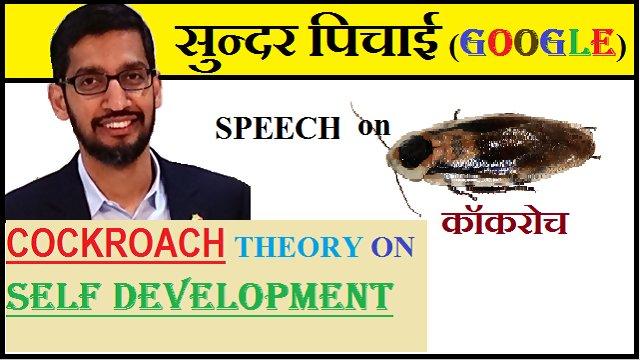 cockroach theory on self development