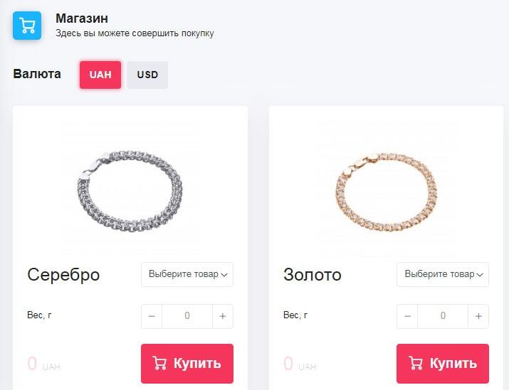 Покупка ювелирного изделия в B2B Jewelry