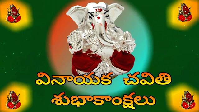 Vinayaka Chavithi Pooja Vidhanam