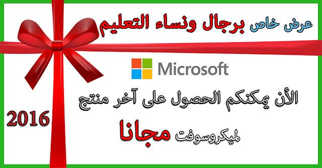2016 Microsoft office