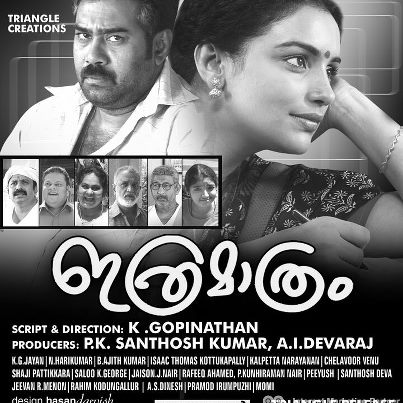 ithra mathram in theatres