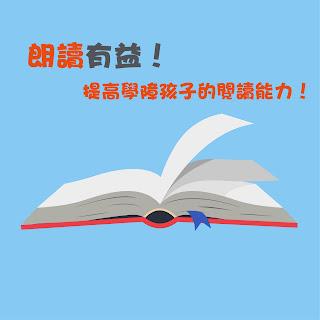 朗讀有益!提高學障孩子的閱讀能力!|教育新知|尤莉姐姐的反轉學堂