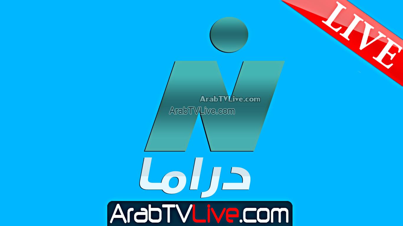 البث المباشر - قناة النيل دراما Nile Drama TV HD LIVE