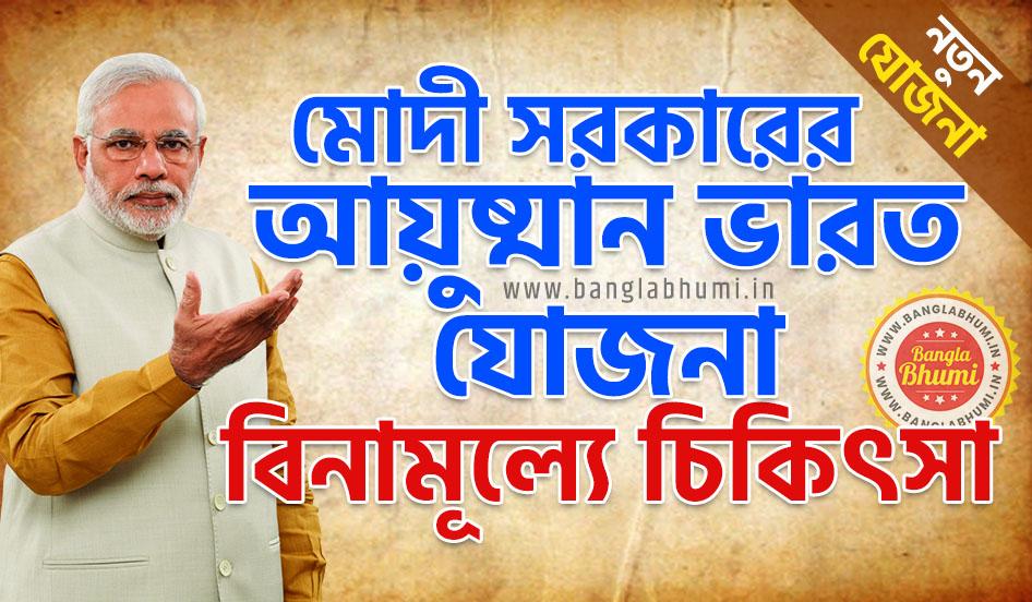 Pradhan Mantri Ayushman Bharat Yojana West Bengal