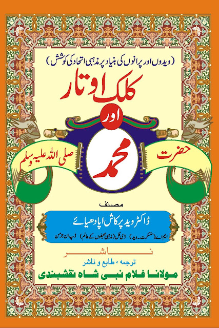 kalki avatar, kalki avatar book, kalki avatar pdf, kalki avatar book urdu pdf, kalki avatar is muhammad, kalki avatar is already on earth, kalki avatar in urdu, kalki avtar katha, kalki avtar photo, kalki avatar in hindi, kalki avatar of vishnu, kalki avtar song, kalki avtar aur muhammad sahib, kalki avtar aur islam, kalki avtar aur muhammad sahib pdf, kalki avtar aur muhammad sahab, kalki avtar all song, kalki avtar aur muhammad sahib hindi pdf, kalki avatar adalah, kalki avatar kab aur kaha hoga, kalki avatar kab aayega, kalki avatar news amar ujala, kalki avtar book, kalki avtar bhajan, kalki avatar birth, kalki avatar book tamil, kalki avatar bangla, kalki avtar bani, kalki avatar birth chart, kalki avatar by ved prakash upadhyay pdf, alki avatar crop circle, kalki avatar cartoon, kalki avatar characteristics, kalki avatar coming, kalki avatar claims, kalki avatar childhood, kalki avatar christianity, date of kalki avatar coming, kalki avatar chyren, kalki avatar chennai, kalki avtar details, kalki avatar dasam granth, kalki avatar detail in hindi download kalki avatar, kalki avtar video download, kalki avtar mp3 download, kalki avatar katha download, kalki avtar song download, kalki avtar movie download, kalki avatar katha mp3 download, kalki avatar full movie, kalki avatar facts, kalki avatar foundation, kalki avatar full story in hindi, kalki avatar father name, kalki avatar film song, kalki avatar full movie download, kalki avtar film song, kalki avatar hindi full story, kalki avtar film, kalki avtar gujarat, kalki avtar of god vishnu, kalki avatar in gujarati, in gita kalki avatar, kalki avatar in bhagwat geeta, kalki avtar katha in dasam granth, kalki avatar hindi, kalki avatar hd, kalki avatar hd wallpaper, kalki avatar hd images, kalki avatar history, kalki avatar horse, kalki avatar hindi mai, kalki avatar hitler, kalki avatar ho chuka hai, kalki avatar hindi pdf, kalki avtar image, kalki avatar image, kalki avatar in tamil, kalki avatar images download, kalki avatar in telugu, kalki avatar in marathi, i am kalki avatar, kalki avatar janam le chuka hai, kalki avatar jayanti, kalki avatar janam, kalki avatar ki jankari, kalki avatar ka janm, kalki avatar ka janm kab hoga, kalki avtar ka janam, jagannath kalki avatar, kalki avatar temple jaipur, kalki avatar in jainism, kalki avatar katha, kalki avatar kab hoga, kalki avtar ka janam kab hoga, kalki avatar kaha hoga, kalki avatar kundli, kalki avatar ki kahani in hindi, kalki avatar kali yuga, kalki avatar ke baare mein, kalki avatar video, kalki avatar of lord vishnu in hindi, kalki avatar latest news, kalki avatar lord vishnu, kalki avatar life, kalki avatar looks, kalki avatar lord vishnu in the form of horse, kalki avatar lord vishnu 2012, kalki avatar lord vishnu in 21 century, kalki avatar lord shiva, kalki avatar logo, kalki avatar latest news in hindi, l'avatar kalki, kalki avtar movie, kalki avatar muhammad, kalki avtar mp3, kalki avtar movie song, kalki avtar mp3 song, kalki avtar mandir, kalki avatar mantra, kalki avatar murti, kalki avtar news, kalki avtar officer, kalki avatar odia, kalki avatar odia movie song, kalki avatar of vishnu book, kalki avatar odia film video song, kalki avatar of vishnu in hindi, kalki avatar of vishnu book review, kalki avatar officer, kalki avtar pdf, kalki avtar pic, kalki avtar prediction, kalki avatar part 2, kalki avatar part 1, kalki avtar hindi pdf, pdf urdu kalki avatar, kalki avatar ki pehchan, kalki avtar ki photo, kalki avatar quora, kalki avatar rahasya, kalki avatar rajkot, kalki avatar reality, kalki avatar real, kalki avatar rashi, kalki avatar robot, kalki avatar real image, kalki avatar rishikesh, kalki avatar ram, kalki avatar real story, kalki avatar story, kalki avatar story in telugu, kalki avatar sadhguru, kalki avatar sambalpur, kalki avatar signs, kalki avatar story in tamil, kalki avatar story hindi, kalki avatar sambhal, kalki avatar sikhism, is kalki avatar muhammad, is kalki avatar born, is kalki avatar already born, is kalki avatar true, is kalki avatar jesus christ, is modi kalki avatar, kalki avatar temple, kalki avatar tamil, kalki avatar time, kalki avatar time period, kalki avatar timeline, kalki avatar tibet, kalki avatar theosophy, kalki avatar tamil history, kalki avatar traits, kalki avatar urdu, kalki avatar youtube, kalki avatar in up, kalki avatar in uttar pradesh, kalki avatar oneness university, kalki el ultimo avatar, kalki avatar vishnu, kalki avatar video download, kalki avatar village, kalki avatar vadakayil, kalki avatar video film, kalki avatar vishnu bhagwan, kalki avatar video odia, kalki avatar video song, kalki avatar vishnu purana, kalki avatar wiki, kalki avatar wife, kalki avatar wiki in hindi, kalki avatar when, kalki avatar wives, kalki avatar will born, kalki avatar world wallpaper, kalki avatar when it will come, kalki avatar wallpaper, kalki avatar wife padma, kalki avatar year, kalki avatar katha youtube, kalki avatar zodiac sign, kalki avatar zakir, kalki avatar muhammad zakir naik zakir naik kalki avatar in tamil, kalki avatar 1985, kalki avatar 1960, odia movie kalki avatar 1999, kalki 10th avatar vishnu, vishnu 10 avatar kalki, kalki 11th avatar, kalki avatar 2018, kalki avatar 2012 in hindi, kalki avatar 2, kalki avatar 2012, kalki avatar 2010, kalki avatar 2017, kalki avatar 2016, kalki avatar 2025, kalki avatar 2015, kalki avatar 2012 lord vishnu, kalki avatar chapter 2, kalki avatar 3gp video, pdf urdu kalki avatar, kalki avatar book urdu pdf, kalki avatar book urdu, kalki avatar in urdu,
