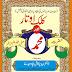 Kalki Avtar In Urdu by Prof Pundit Vaid Parkash Upadhyay