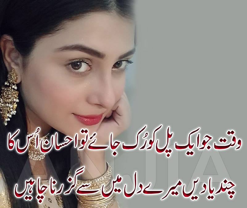 """Search Results For """"Bewafa Dost Urdu Poetry"""""""