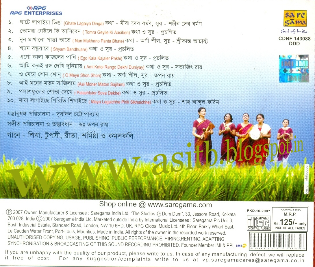 Maya Re Maya Re Bengali Song Download: AKUBA: MADOL[MAYA LAGAICHHE]BENGALI FLOK SONGS