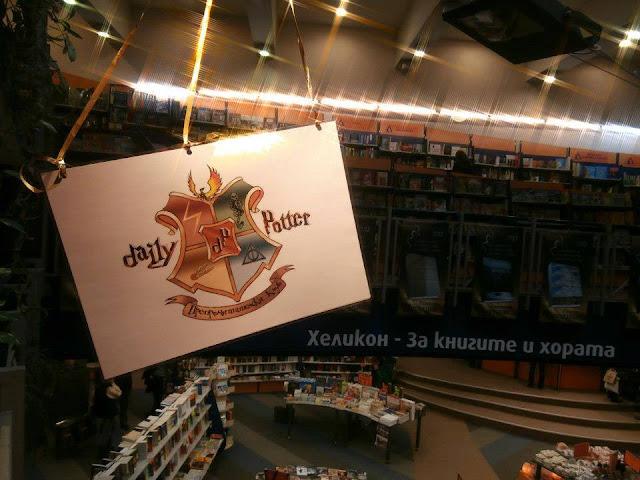 Daily Potter - клубът на най-верните фенове на Хари Потър