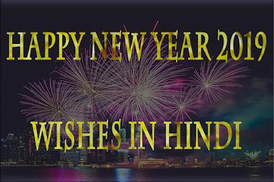 Happy New Year 2019 Wishes In Hindi, Happy New Year 2019 Wishes ,Happy New Year 2019