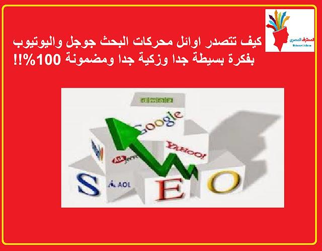 كيف تتصدراوائل محركات البحث باسهل طريقة وبفكرة زكية جدا ومضمونة 100%!!!
