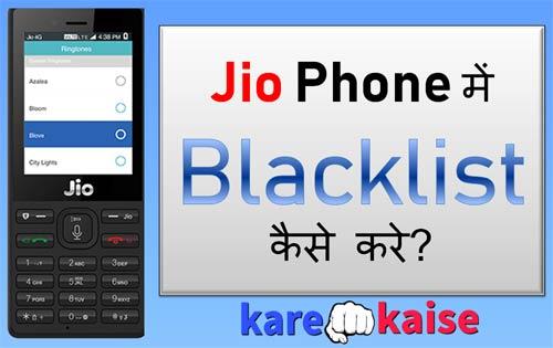jio-phone-me-blacklist-kaise-kare