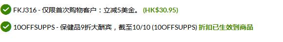 香港澳門iHerb保健品折扣優惠碼
