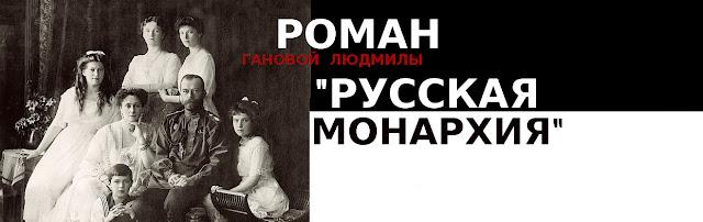 Расстрел царской семьи и главный секрет России XX - XXI веков