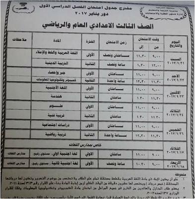 محافظة الشرقيه : جدول امتحانات الشهادة الاعداديه الترم الأول 2017