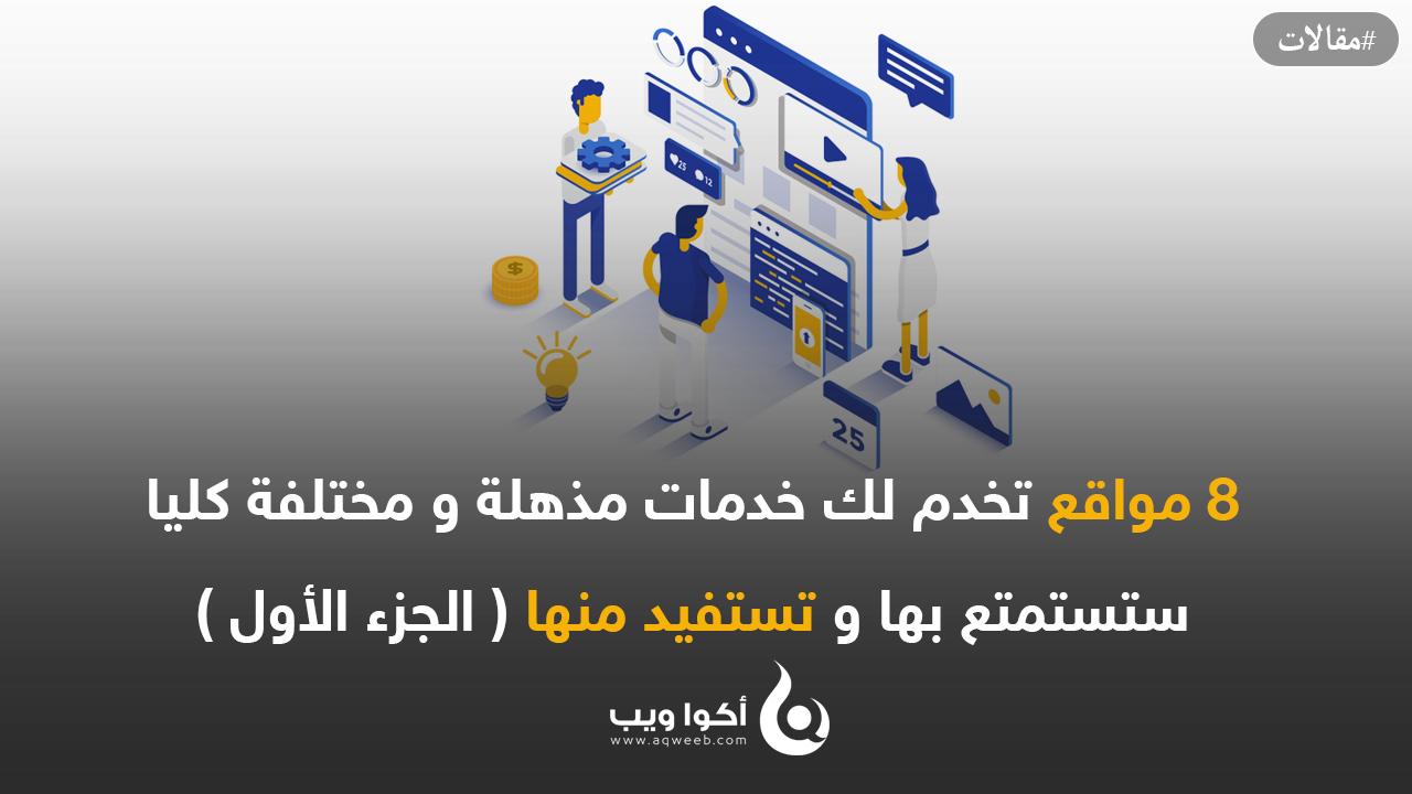 8 مواقع تخدم لك خدمات مذهلة و مختلفة كليا ستستمتع بها و تستفيد منها ( الجزء الأول )