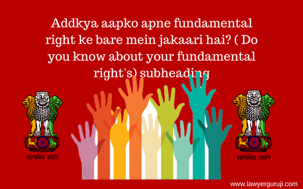 kya aapko apne fundamental right ke bare mein jakaari hai? ( Do you know about your fundamental right's)