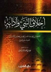 كتاب اخلاق النبي عليه الصلاة و السلام (روعة ) 239869814