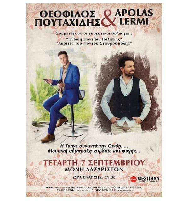 Θεόφιλος Πουταχίδης & Apolas Lermi: Η Tonya συναντά την Οινόη