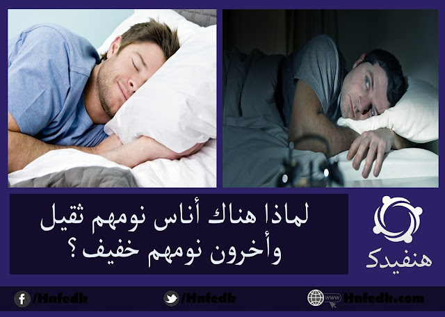 اشخاص نومهم ثقيل واخرون نومهم خفيف