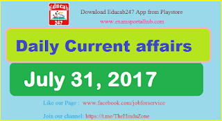 Daily Current affairs -  July 31st, 2017 for all competitive exams