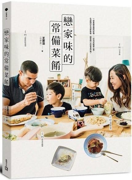 王君萍(亞歷媽)新書《戀家味的常備菜餚》