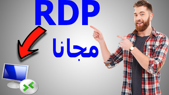 اسرع للحصول على ارديبي RDP سريع وخفيف ومجاني لمدة شهر 2018