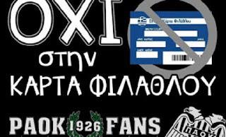 Αντιδράσεις οπαδών του ΠΑΟΚ για την κάρτα φιλάθλου