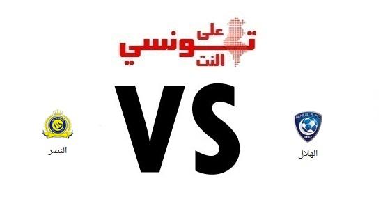 موعد مباراة الهلال والنصر القادمة فى الدوري السعودي