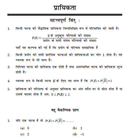 Probability questions for Hindi medium ~ SCC Education