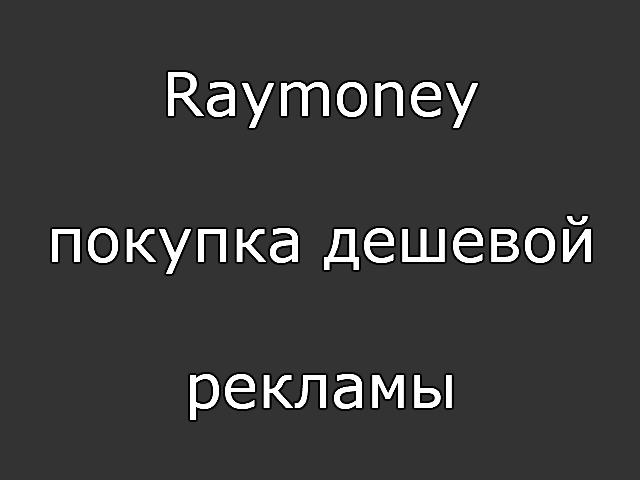 Raymoney - покупка дешевой рекламы