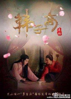 Nam Hoàng Hậu Hàn Tử Cao (2016)